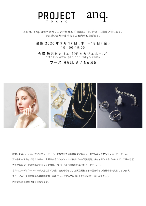 anq.  PROJECT TOKYO出展ご案内