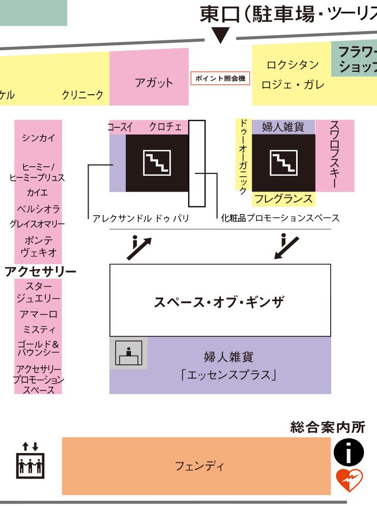 松屋銀座1階マップ